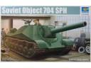 蘇聯 704 工程 自行 榴彈砲 Soviet Object 704 SPH 比例 1/35 trumpeter 05575