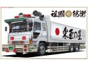 Aoshima 日野 HINO 貨櫃車 貨車 比例 1/32 卡車 需拼裝上色 002711