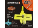 MAN WAH 圓規刀 圓形切割刀  MW-2175A-綠 2175B-黃