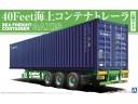 Aoshima 40 呎 貨櫃 貨櫃車 貨車 比例 1/32 卡車 需拼裝上色 05194