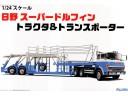 【模王 Model King】日野 HINO 拖板車 比例 1/24 日本 富士美 Fujimi 011967