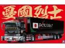 Aoshima 日本 貨櫃車 貨車 比例 1/32 卡車 需拼裝上色 050446