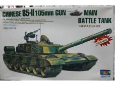 TRUMPETER 小號手 中國85-II型主戰坦克 1/35 NO.00301