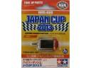 TAMIYA 田宮 四驅車馬達 JAPAN CUP 2013 MOTOR 21200RPM NO.94965