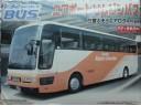 AOSHIMA Mitsubishi FUSO Aero Queen I Airport Limousine Bus -Prepainted body 1/32 NO.043318