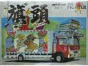 AOSHIMA 旗頭 花式貨車 1/32 NO.01080