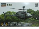 AFV CLUB 戰鷹 R.O.C Army Bell OH-58D Kiowa Warrior Observer/Light Attack Helicopter 1/35 NO.AF35S62