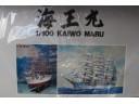 IMAI KAIWO MARU 海王丸 1/100 NO.B-412