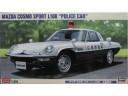 HASEGAWA 長谷川 Mazda Cosmo Sport L10B Police Car 1/24 NO.20258