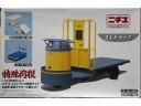 AOSHIMA 青島 Nichiyu Ere Truck Normal Type & 4 Wheel Carriage w/Styrofoam Box 1/32 NO.043578