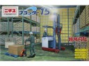 AOSHIMA 青島 Nichiyu Platter 15 (Reach Lift) & Hand Lift Set 1/32 NO.048252