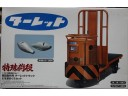 AOSHIMA 青島 Asaka Seisaku-Sho Turret Truck & Frozen Tuna Set 1/32 NO.046753