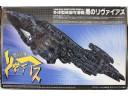 AOSHIMA 青島 外洋型航宙可潛艦 Ryvius 1/4000 NO.026670