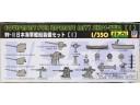 PIT-ROAD 二戰日本海軍船艦專用裝備組 I 1/350 NO.EB01/EB-01