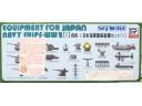 PIT-ROAD 二戰日本海軍船艦專用裝備組 V 1/700 NO.E10/E-10