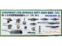 PIT-ROAD 二戰日本海軍船艦專用裝備組 VI 1/700 NO.E11/E-11