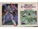 BANDAI 機動戰士 Z鋼弹 MSZ-006 Z-GUNDAM WAVE RIDER 1/100 NO.0004923