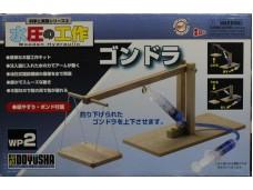 DOYUSHA 水壓動力控制科學模型 木製品 NO.WP2/06739