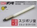 SUJIBORIDO BMC 凸型推刀 段落差 0.5 / 0.8 mm 鎢鋼 刮刀 ダンモ 121725
