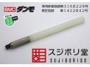 SUJIBORIDO BMC 凸型推刀 段落差 0.3 / 0.6 mm 鎢鋼 刮刀 ダンモ 123194
