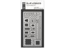 idola 17 刻線輔助工具3 雕空型模板 蝕刻片 鋼彈改造 399127