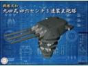 FUJIMI 1/200 裝備品1 戰艦 大和 九四式 46cm 三連裝主砲塔 富士美 202334
