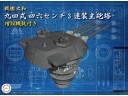 FUJIMI 1/200 裝備品3 戰艦 大和 九四式 46cm 三連裝主砲塔 增設機槍 富士美 202334