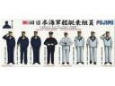 FUJIMI 1/350 GUP3 帝國海軍艦艇乘組員 人形 350体 軍官 水兵 富士美 組裝模型 111506