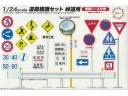FUJIMI 1/24 GT9 道路標誌 山道用 場景製作 富士美 116341