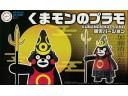 FUJIMI KUMAMON2 熊本熊 鎧甲著裝版 加藤清正 富士美 組裝模型 170503