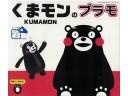 FUJIMI KUMAMON1 熊本熊 富士美 組裝模型 170527