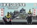 FUJIMI KUMAMON8 熊本熊 頭盔穿戴版 付 熊本城 加藤清正 富士美 組裝模型 170589