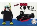 FUJIMI Kumamon15 潛水艦 熊本熊 富士美 170688