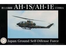 FUJIMI 1/48 陸上自衛隊 AH-1S/AH-1E COBRA 眼鏡蛇 對戰車直升機 富士美 311135