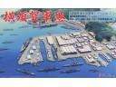 FUJIMI 1/3000 軍港1 橫須賀軍港 富士美 401294