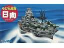 FUJIMI 丸艦隊14 日向 航空戰艦 蛋艦 富士美 組裝模型 421940