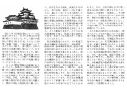 FUJIMI 1/300 建15 大名古屋城 富士美 500515