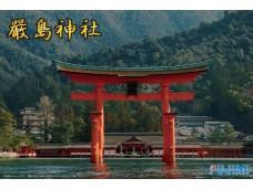 FUJIMI 建19 嚴島神社 富士美 500614