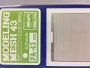 雷射金屬網片 六角形  網子尺寸:長8.5x寬4.5 公分 日本 HASEGAWA PA-43 PA43