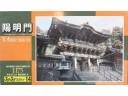 DOYUSHA 陽明門 1/175 NO.JJ14