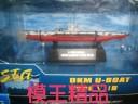 EASY MODEL WWII U-Boot TYPE VIIB NO.37312