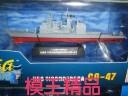 EASY MODEL USS CG-47 TICONDEROGA NO.37401