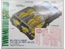 TAMIYA 田宮 雙馬達齒輪箱 NO.70097