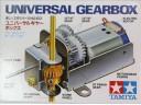 TAMIYA 田宮 多用途齒輪箱(可設定3種齒輪比) NO.70103
