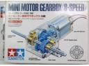TAMIYA 田宮 8速標準齒輪箱 NO.70188