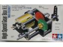 TAMIYA 田宮 高效率高轉速齒輪箱(2種齒輪比設定) NO.72002