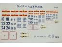 Su-27 中共海軍航空隊 1/32/48/72 水貼紙